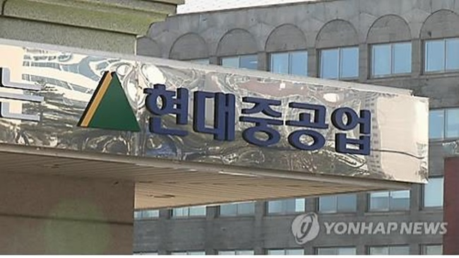 Hyundai Heavy said it will use about 820 billion won in improving its financial status and spend the remainder in research and development for eco-friendly and smart vessels. (Image: Yonhap)