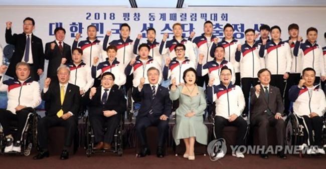S. Korea Launches Squad for PyeongChang Paralympics