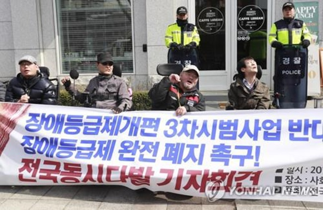 Currently, the government classifies disabled people into six classes depending on their level of incapacity and medical status. The government's assessment system determines monthly basic pension, as well as other kinds of support. (Image: Yonhap)