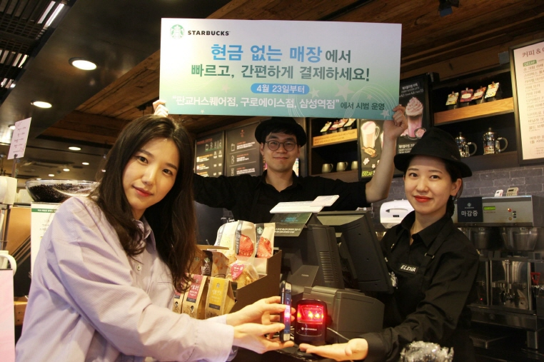 Models pose for a photo to advertise the test operation of cashless stores in South Korea set to kick off April 23, 2018. (image: Starbucks Coffee Korea)