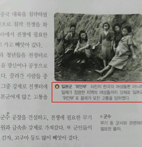 The term 'comfort women' was not used for the past four years in elementary school social science textbooks under the Park Geun-hye administration, as the previous edition only mentioned that 'women were forcibly captured by the Japanese army during war and experienced pain' without the use of the term. (Image: KTU)