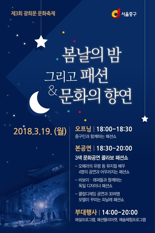 The Gwanghwamun Culture Festival is back for the third time next Monday, bringing a variety of fashion and culture-themed events and shows to Seoul's historic downtown area. (Image: Jung-gu District Office)