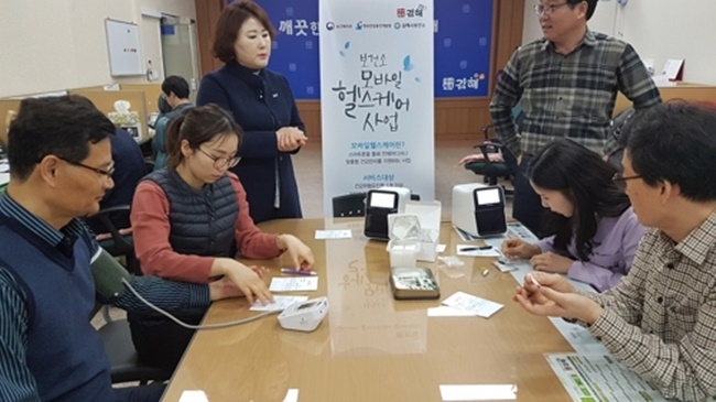 The city government of Gimhae is among the 70 local governing bodies that have adopted a mobile health center system as part of a joint initiative with the Ministry of Health and the Korea Health Promotion Foundation. (Image: Yonhap)