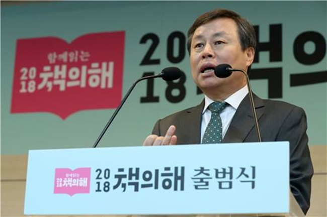 The Ministry of Culture has declared this year a Year of Books for the first time in 25 years, in the hopes of boosting the publishing industry and encouraging reading among South Koreans. (Image: Ministry of Culture)