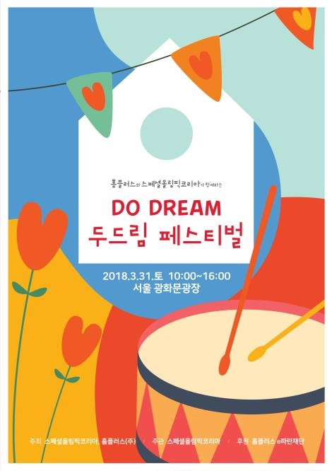 A festival breaking boundaries between people with developmental disabilities and non-disabled people will be held in Seoul this Saturday. (Image: Special Olympics Korea)