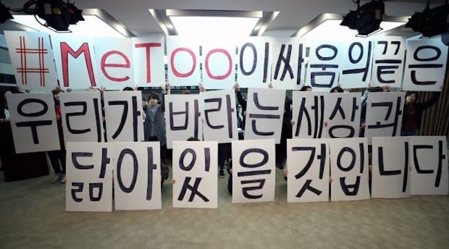"A representative of the Korean Women's Development Institute said, ""The core cause of #MeToo stems from the imbalance in relationships created by power."" (Image: Yonhap)"