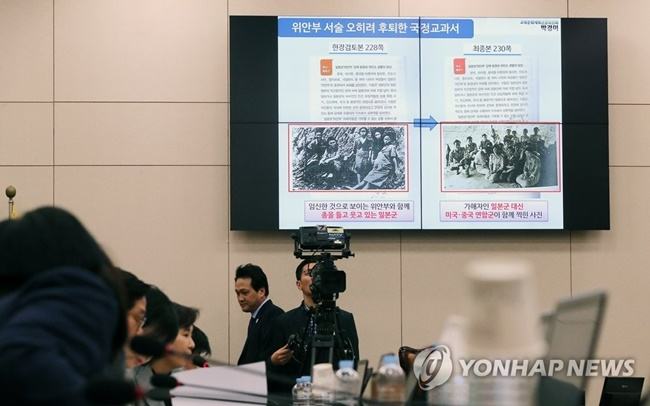 The Japanese government's decision not to shed light on the issue of comfort women in a broad context in textbooks put the two countries on a collision course, as South Korean education authorities have brought back the term 'comfort women' in new elementary school textbooks for social science classes. (Image: Yonhap)