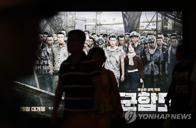 More than 50 percent of the screenings across the country on that day were of 'Battleship Island', which meant significantly fewer opportunities for other films. (Image: Yonhap)