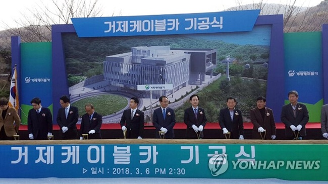 Work on the new cable car project began yesterday with the groundbreaking ceremony in the afternoon. (Image: Yonhap)