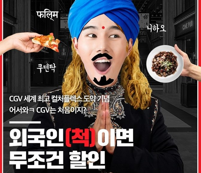 "A promotional image for the multiplex chain's upcoming April Fools' Day event, which offers discounts to customers who purchase tickets on-site using ""foreign"" languages or dress up in foreign attires. (image: CJ CGV)"
