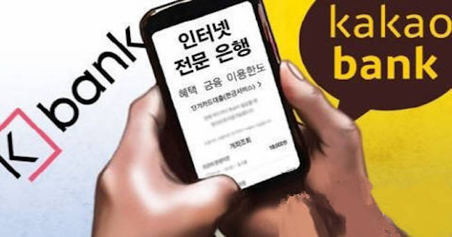 Direct-banks K Bank and Kakao Bank (Image: Yonhap)