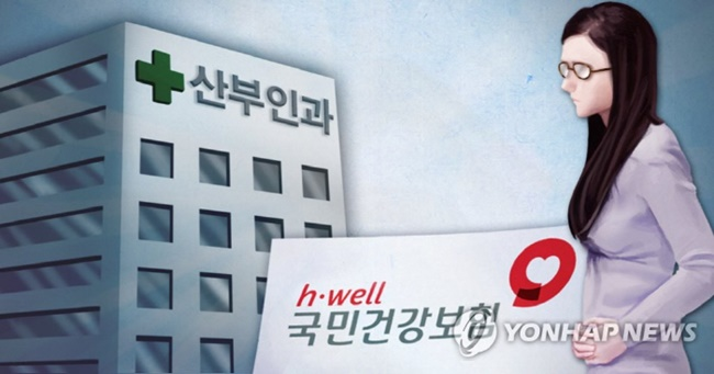 South Korean fertility clinics will have to disclose their treatment success rates starting this September. (Image: Yonhap)