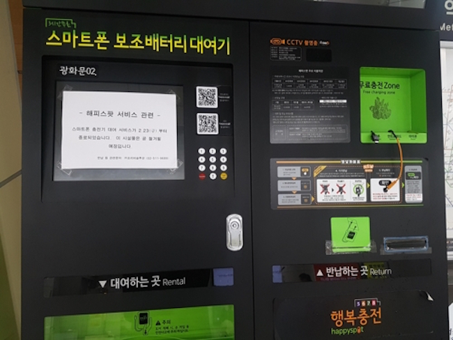 After a 14-month run, a free smartphone power bank lending service with depots at subway stations across Seoul is no longer in operation. (Image: Yonhap)