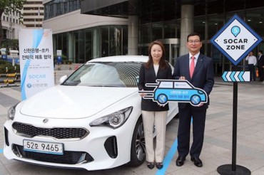 Car Sharing Service Socar Gets 60 Billion Won Boost from Private Equity
