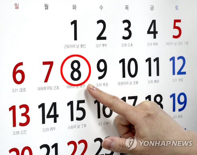 Whether May will have another red date in the future is still, according to Kim, up in the air. (Image: Yonhap)