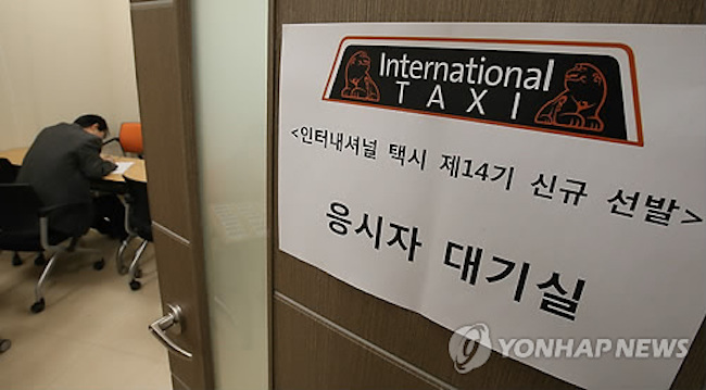 Waiting room for applicants to test as international taxi drivers. (Image: Yonhap)