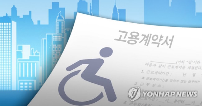 The government introduced legal measures in 1991 requiring the employment of a certain percentage of the workforce to be comprised of individuals with disabilities for central and local governments as well as public and private institutions with 50 or more full-time employees. (Image: Yonhap)