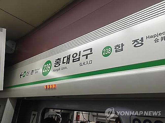 "More than 80 reports of ""molca"", the Korean word denoting the surreptitious filming of women's bodies, came out of Seoul's Hongik Univ. Station on Line 2, the subway station servicing the Hongik University neighborhood highly popular with foreign tourists and South Korean youth. (Image: Yonhap)"