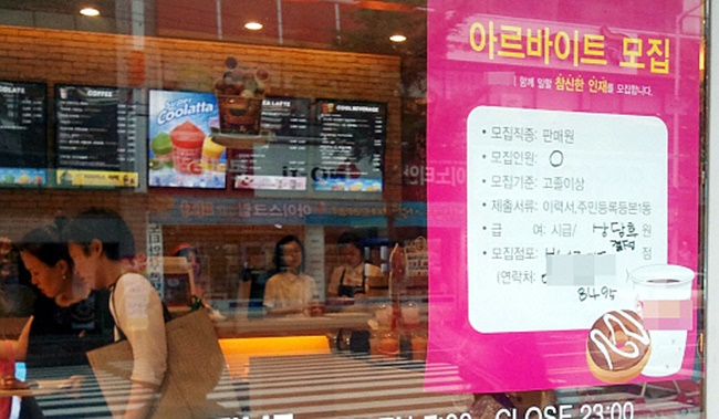 The researchers say that a recent decline in cultural activity participation among twentysomethings is caused by slow job growth and longer working hours among part-time employees. (Image: Yonhap)