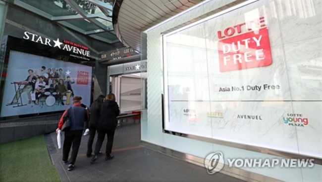 Lotte Duty Free Suffers Weak Earnings in 2017 Amid THAAD Row