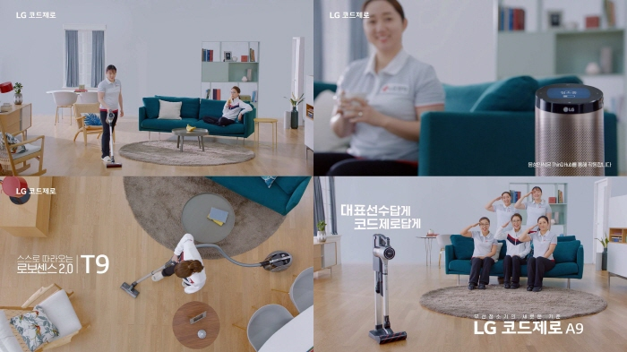 LG Ad Featuring Nat'l Curing Team Hits 5 Mln YouTube Views