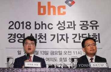 Fried Chicken Franchise BHC to Invest 17 Billion Won in Youth Employment