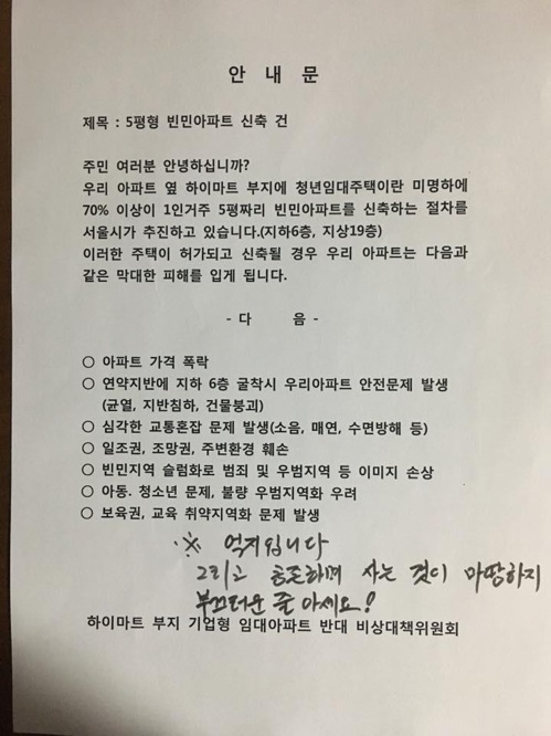 Last week, a poster put up on a bulletin board at one apartment complex in Yeongdeungpo District in Seoul stirred up controversy after describing small studio apartments in the area proposed by the Seoul Metropolitan government as 'housing of the poor'. (Image: Yonhap)