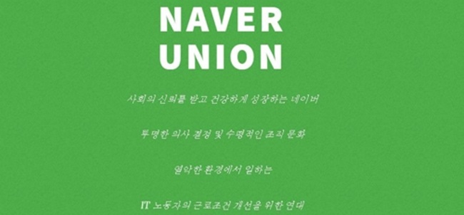 A labor union has been created at internet giant Naver for the first time in the company's history. (Image: Naver's website)