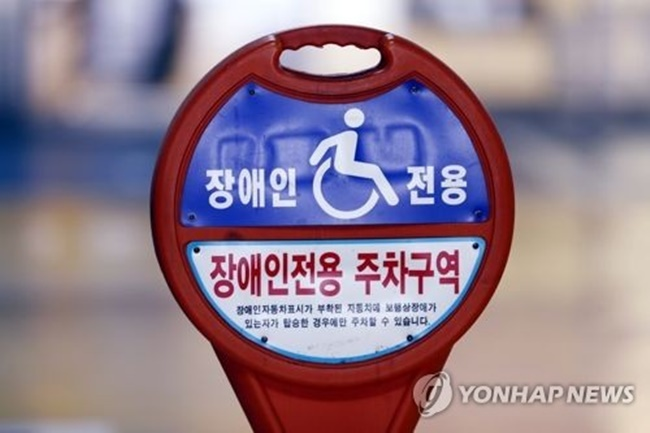 A number of human rights activists gathered in Seoul today to discuss the rights of disabled people at a forum organized by the National Human Rights Commission of Korea, during which the panel called for the government to put greater effort into ensuring mobility rights for the disabled. (Image: Yonhap)