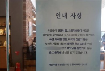 Café Sparks Controversy After Banning Teenage Students