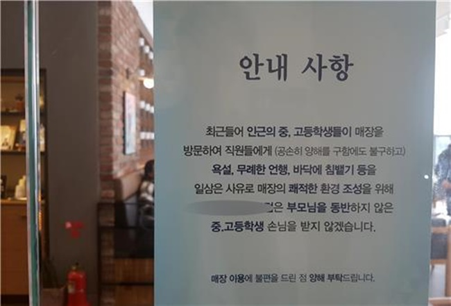 In a poster affixed to the front door, the café says that middle school and high school students are not welcome following a spate of poor behavior including swearing, speaking rudely, and spitting on the floor despite staff politely asking to stop. (Image: Yonhap)