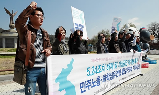 Municipalities across South Korea are considering cooperation with North Korea including cultural exchanges ahead of major peace talks. (Image: Yonhap)
