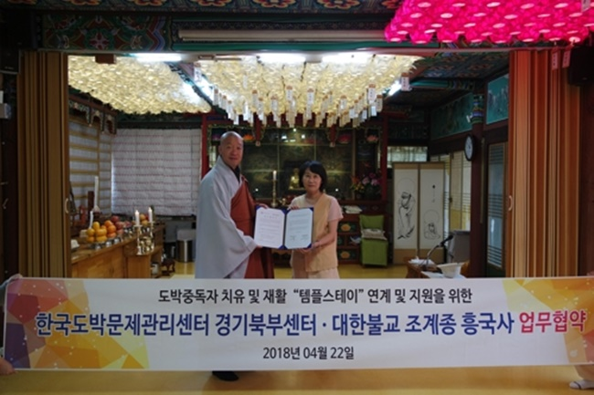 According to the Cultural Corps of Korean Buddhism, a group under the Jogye Order, Heungguksa Temple signed a business agreement with the northern Gyeonggi branch of the Korea Center on Gambling Problems last Sunday. (Image: Cultural Corps of Korean Buddhism)