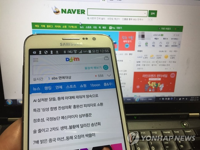 South Korean internet experts are voicing different opinions regarding regulations on the comments sections typically found on news websites following a recent online opinion rigging scandal. (Image: Yonhap)