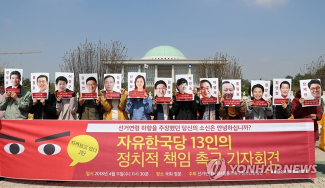 A number of civic groups have been staging a protest against the Liberty Korea Party since late last month over the party's reluctant attitude towards lowering the voting age. (Image: Yonhap)