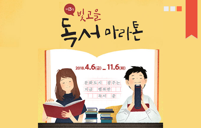 Tomorrow, the southwestern Gwangju Metropolitan Area will launch its 13th reading marathon. (Image: Gwangju Book Reading Marathon website)