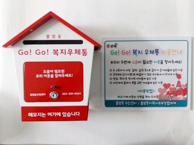 "As part of an initiative that kicked off earlier this year, the letters (or postcards or memos) are deposited in red-roofed white and red mailboxes called ""Go! Go! Welfare Letter Boxes"". (Image: Gimhae)"