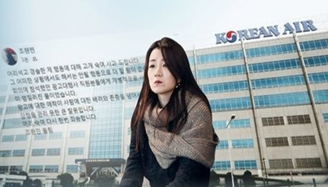 Korean Air has come under fire yet again, as heiress Cho Hyun-min stands accused of throwing a violent tantrum and hurling verbal abuse (and perhaps some water) during a meeting with an ad agency. (Image: Yonhap)