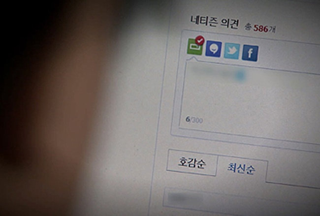 In the wake of the 'Druking' scandal, which involves politicians who are accused of rigging public opinion by using an automation program, some South Korean communication experts are calling for the government to intervene. (Image: Yonhap)