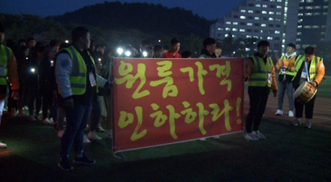 Students at Semyung University in Jecheon are raising their voices in protest at what they perceive to be exorbitantly priced housing options near the university. (Image: Yonhap)