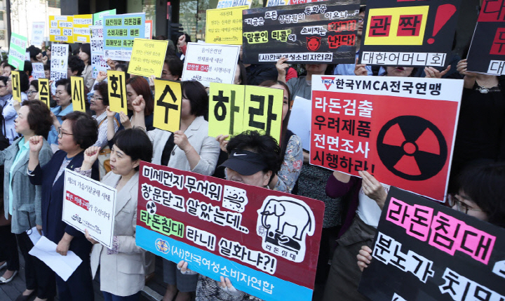 Dozens of consumer activists call on Daijin Bed Co. to compensate consumers for selling beds that emitted radon up to 9.3 times the national standard during a rally in front of South Korea's Nuclear Safety and Security Commission in Seoul on May 21, 2018. (image: Yonhap)