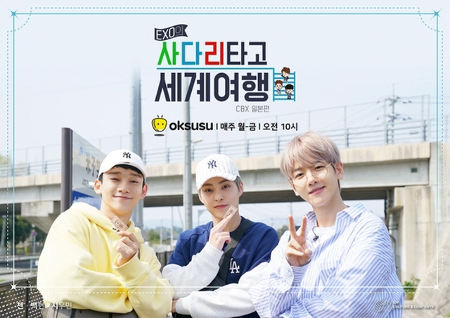 "SK Broadband exclusively aired ""EXO's World Trip on a Ladder"" yesterday via its mobile app Oksusu. (image: SK Broadband)"