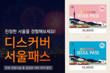 Seoul City Gov't Launches Upgraded Version of Foreigners-only Tour Pass