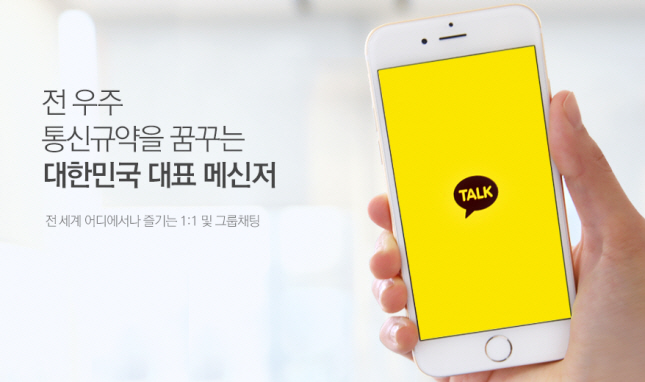 Kakao to Expand Food Delivery Service