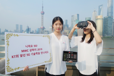 KT to Showcase 5G Technology at MWC Shanghai