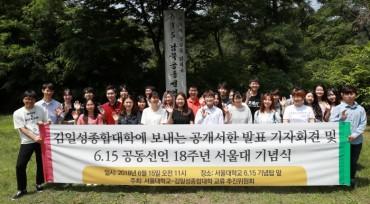 S. Korean Students Propose Talks with Students of Top N. Korean School on Exchanges