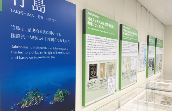 Territory and Sovereignty Exhibition Hall at the Shisei Kaikan building in downtown Tokyo. (image: Yonhap)