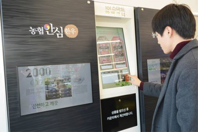 Vending Machines to Start Selling Beef