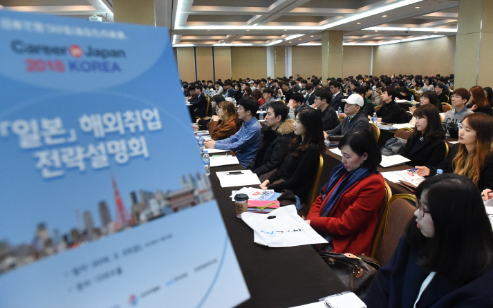 A group of people join a job fair in Seoul on March 23, 2018, to learn what is necessary to be successful in finding stable jobs in Japan. (image: Korea International Trade Association)
