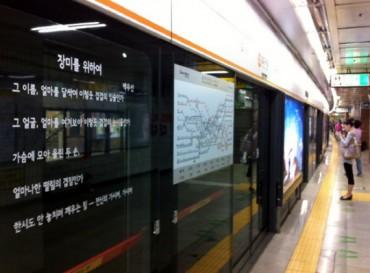 """Seoulites' Poem"" to Be Inscribed on Subway Screen Doors"